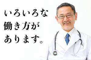 ドクターエージェント キャリア/医師転職のための求人情報