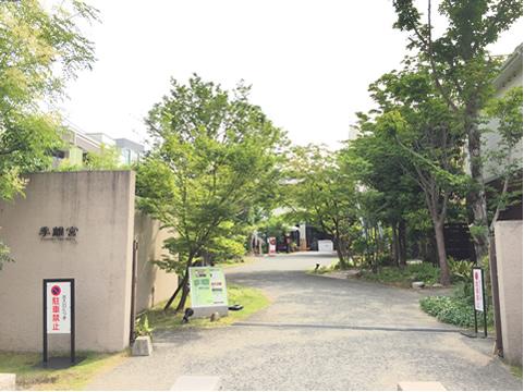 福岡市中央区今泉にある季離宮